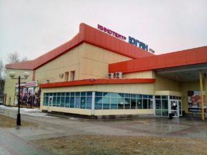 Кинотеатр «Юган»