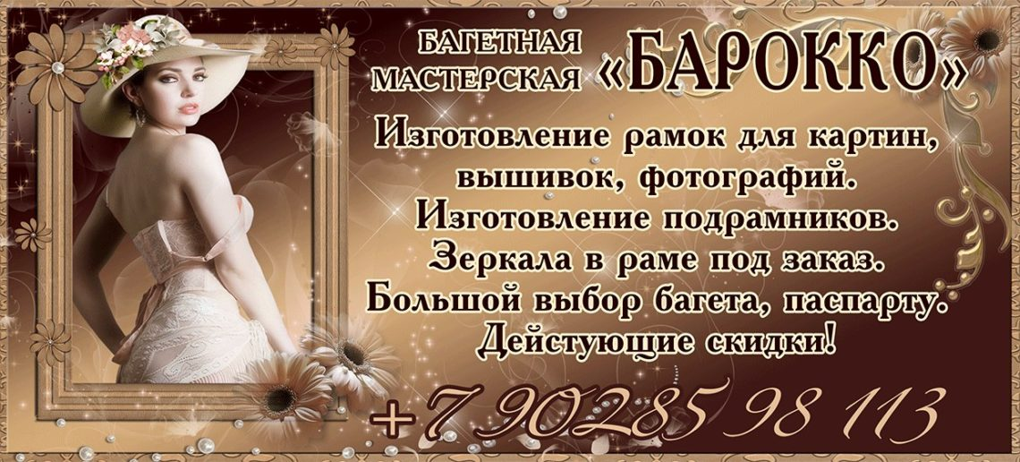 Багетная мастерская Барокко г.Нефтеюганск