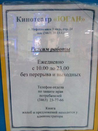 расписание кинотеатра юган