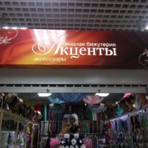 Акценты магазин бижутерии в Нефтеюганске