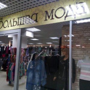 Большая мода магазин одежды в Нефтеюганске