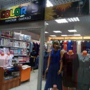 Color S магазин одежды в Нефтеюганске