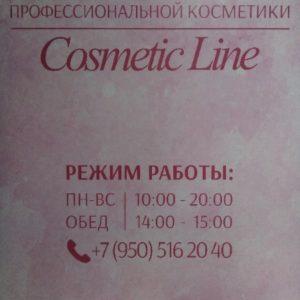 «Cosmetic line» магазин косметики в Нефтеюганске