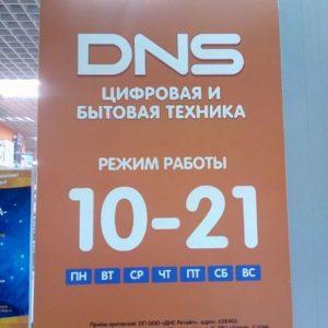 DNS магазин электроники в Нефтеюганске