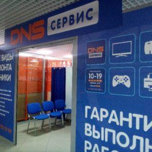 ДНС(DNS) сервис обслуживание электроники в Нефтеюганске