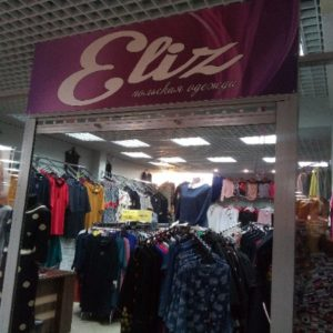 Eliz магазин одежды в Нефтеюганске