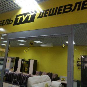Мебель тут магазин мебели в Нефтеюганске