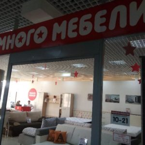 Много мебели магазин мебели в Нефтеюганске