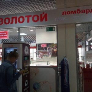 """""""585(золото)"""" ювелирный магазин в Нефтеюганске"""