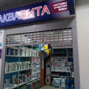"""""""АкваВита"""" магазин систем очистки воды в Нефтеюганске"""