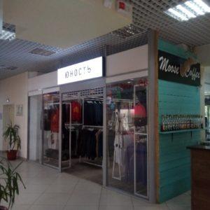 """""""Юность"""" магазин одежды в Нефтеюганске"""