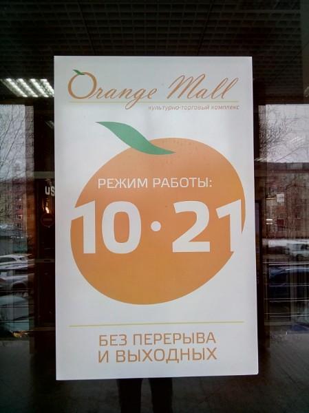 Orange mall торговый центр, график работы