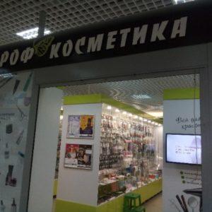 «Проф.косметика» магазин косметики в Нефтеюганске