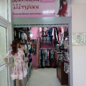"""""""Дамские штучки"""" магазин одежды в Нефтеюганске"""