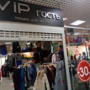 VIP гость магазин одежды в Нефтеюганске