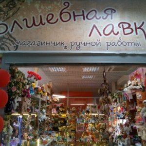 Волшебная лавка магазин ручной работы в Нефтеюганске