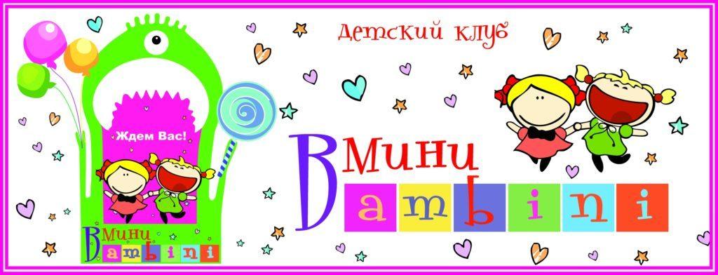 Детский клуб «МиниBambini» в Нефтеюганске