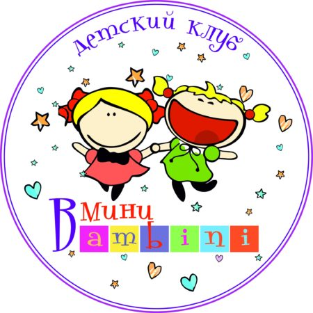 Детский клуб «Mini Bambini»