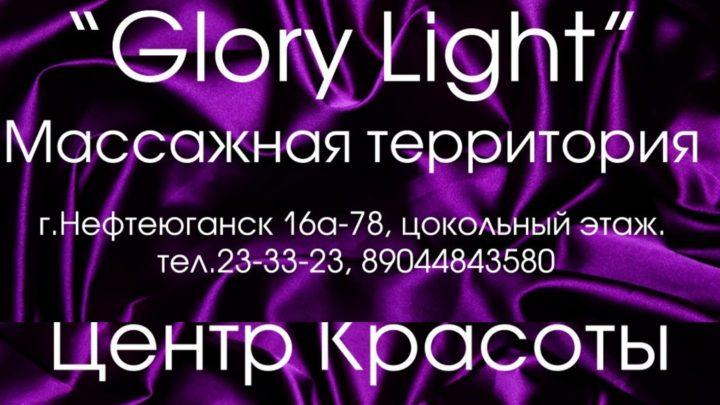 Салон красоты «Glory Light»