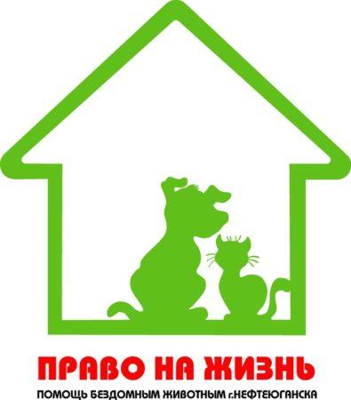 МООГНПЖ «Право на жизнь»