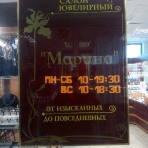 Торговый Центр «БУМ» в Нефтеюганске