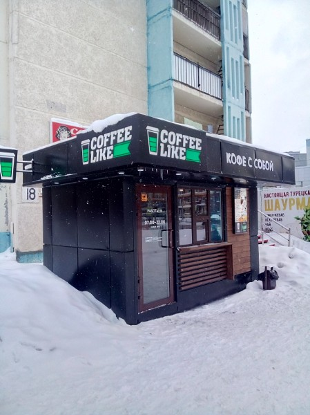 «Coffee like» в Нефтеюганске