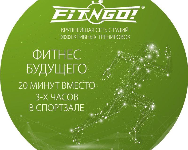 """Фитнес-студия """"Fit-n-go"""""""