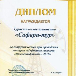 Сафари-тур Нефтеюганск (1)