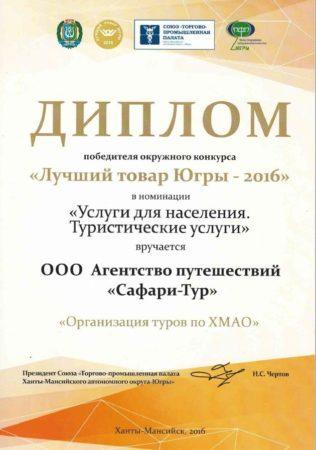 Турагентство Сафари-тур г.Нефтеюганск