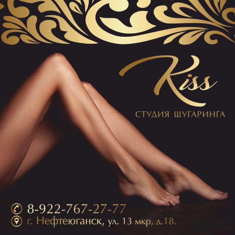 Студия депиляции «Kiss»