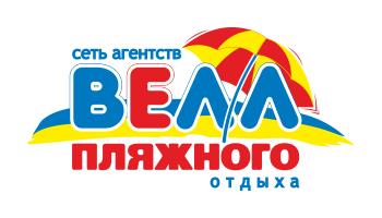 """Турагентство """"Велл"""" в Нефтеюганске"""