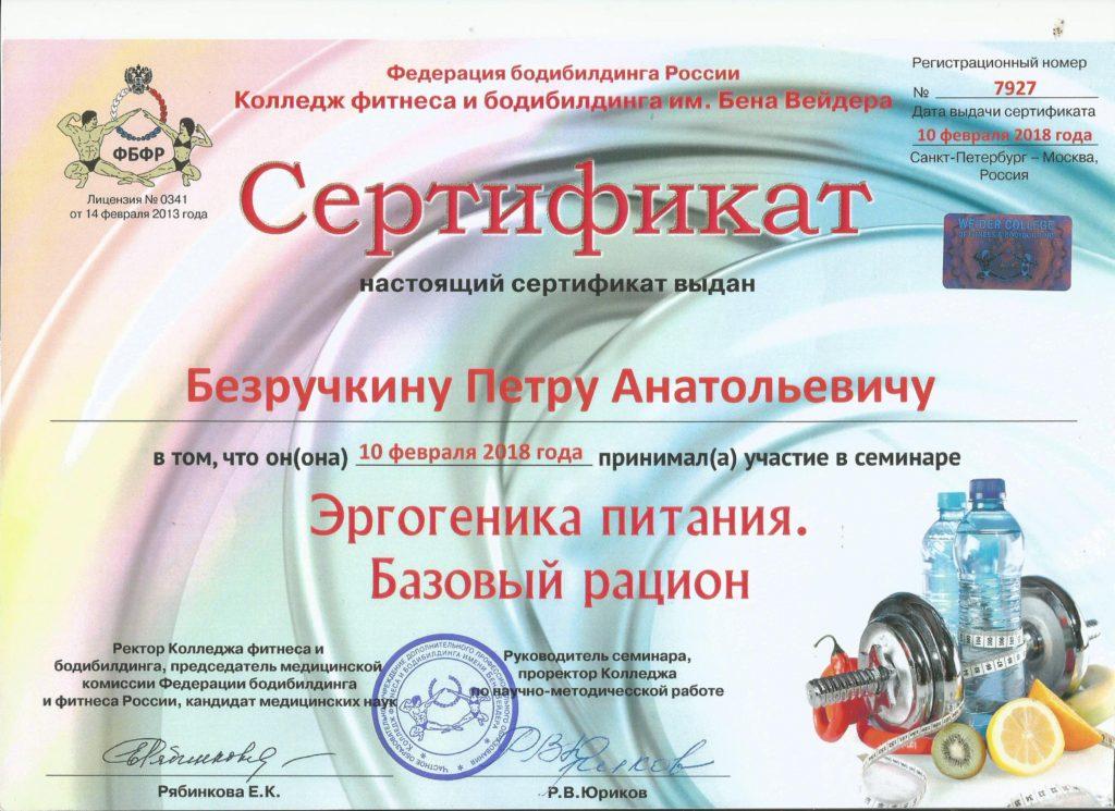 Фитнес клуб «Master fit» г.Нефтеюганск