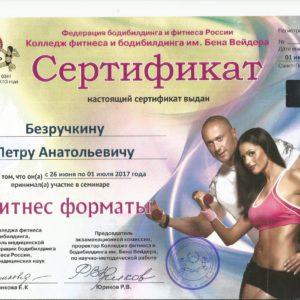 Фитнес клуб «Master fit» (4)