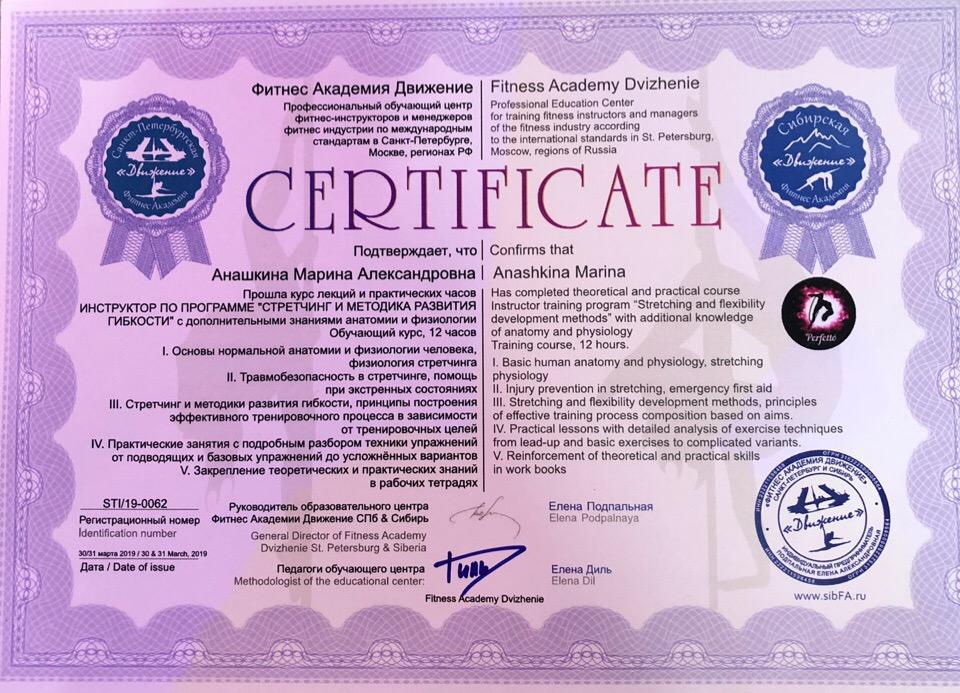 Студия танца и акробатики «Perfetto» (Перфетто) г.Нефтеюганск