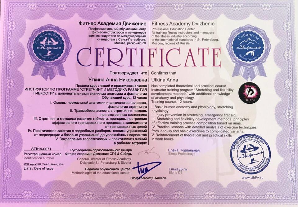 Студия танца и акробатики «Perfetto» (Перфетто) г.Нефтеюганск (3)