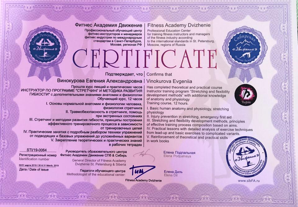 Студия танца и акробатики «Perfetto» (Перфетто) г.Нефтеюганск (4)