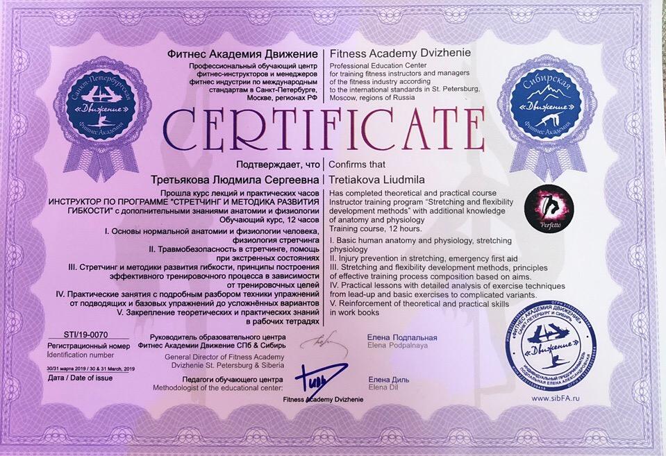 Студия танца и акробатики «Perfetto» (Перфетто) г.Нефтеюганск (5)