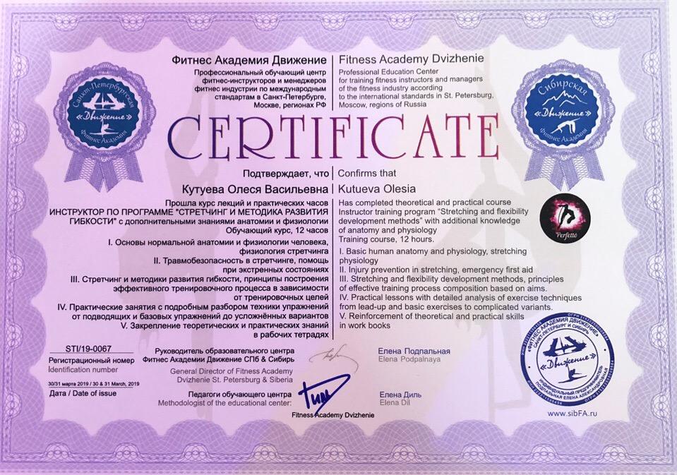 Студия танца и акробатики «Perfetto» (Перфетто) г.Нефтеюганск (6)