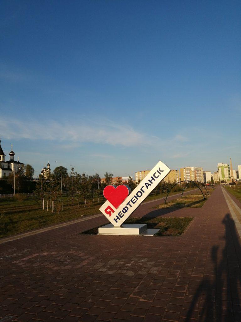 Набережная города Нефтеюганск1