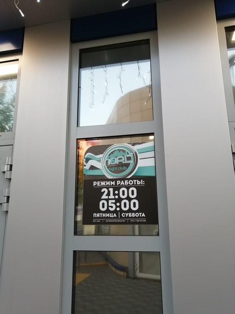 режим работы ночного клуба Норд г.Нефтеюганск