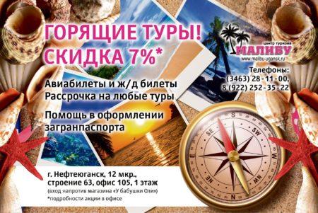 Турагентство Малибу г.Нефтеюганск