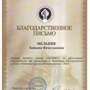 турагентство Малибу в Нефтеюганске (2)