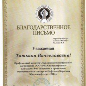 Турагентство Малибу в Нефтеюганске (3)