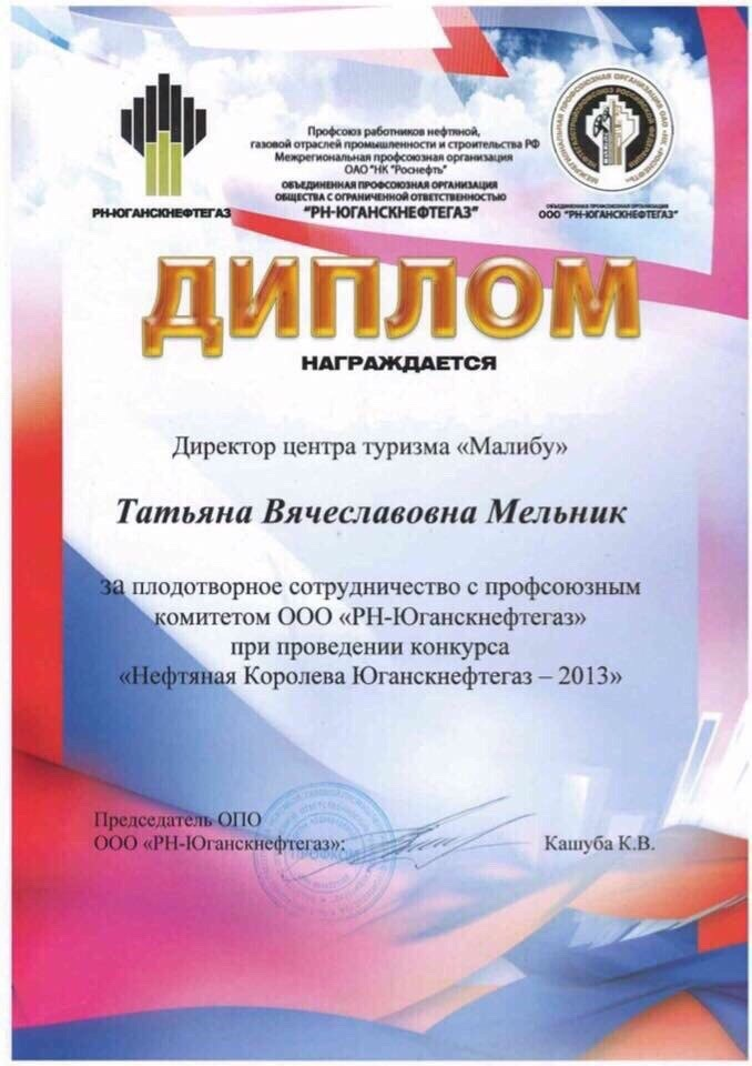 Турагентство Малибу в Нефтеюганске (5)