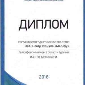 Турагентство Малибу в Нефтеюганске (6)