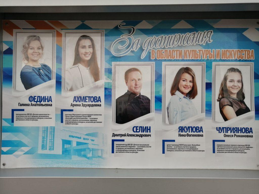 Достижения в области культуры и искусства г.Нефтеюганск