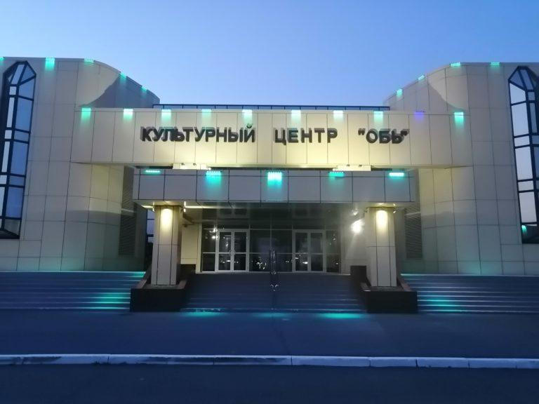 Культурный центр «Обь»