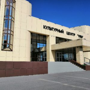 Культурный центр Обь