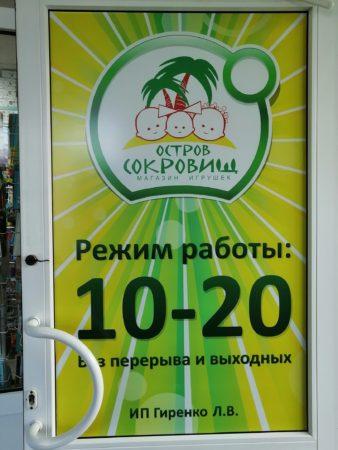 график работы магазина игрушек Остров сокровищ г.Нефтеюганск