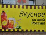 """Магазин """"Пивко"""" 4 мкр.г.Нефтеюганск"""